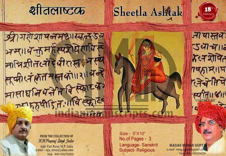 Sheetla Ashtak