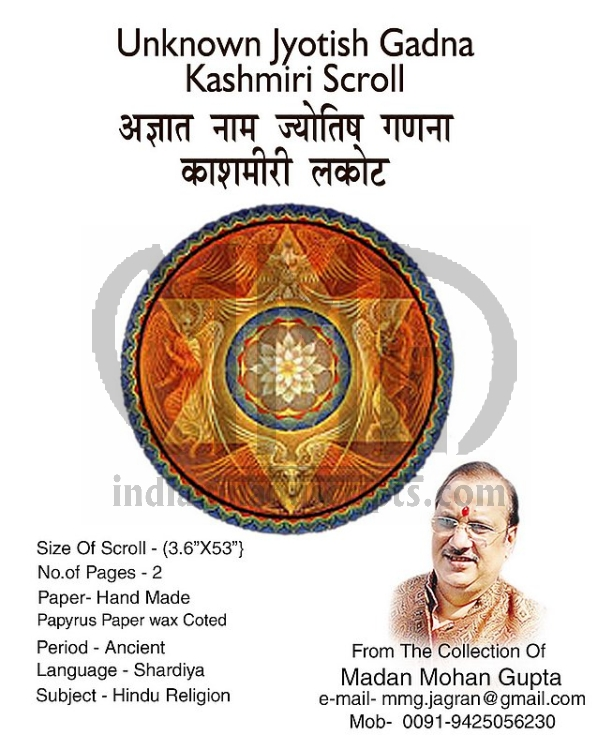 Unknown Jyotish Gadna Kashmiri